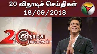 Vidiyal Viraivu | 18-09-2018 | Puthiya Thalaimurai TV