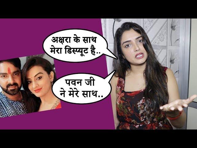 Pawan Singh- Akshara विवाद में कूद पड़ी Aamrapali Dubey, कही मुद्दे की बात । Nirahua