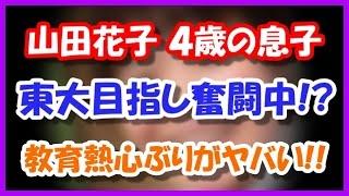 【子供】山田花子、4歳の息子の現在 東大目指し奮闘中!? 親の教育熱心...