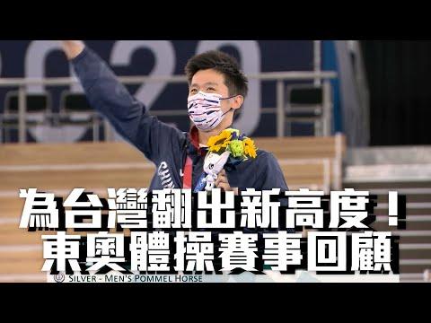 為台灣翻出新高度!東奧體操賽事回顧/愛爾達電視20210810