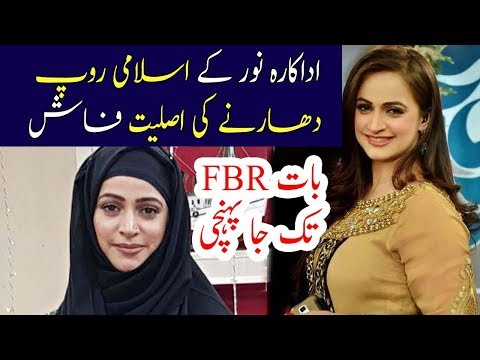 FBR And Actress Noor | Big Game Exposed | Neo News