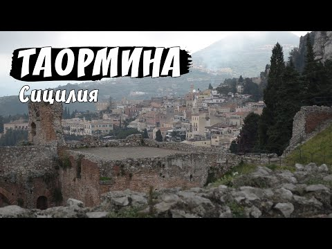 Италия, Сицилия, Таормина | Italy, Sicily, Taormina