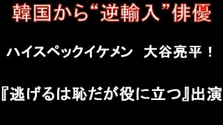 """韓国からの""""逆輸入""""俳優 大谷亮平!新垣結衣主演のドラマ『逃げるは恥だ..."""