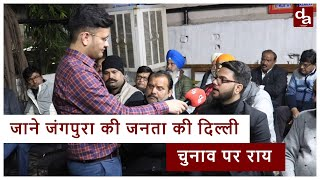 Delhi Elections 2020: jangpura के लोगो की Kejriwal सरकार पर क्या है राय