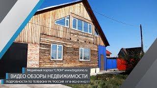 ВИДЕО ОБЗОР: Срочная продажа Двух этажного дома