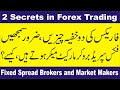 2 secrets in Forex  Fixed Spread trading brokers and market making  Tani tutorial in Urdu & Hindi