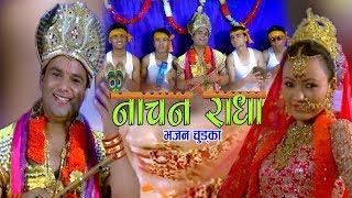 नाचन राधा    New Nepali Bhajan Chudka 2075, 2019    Resham Sapkota,Kopila Chhinal & Mira Sapkota