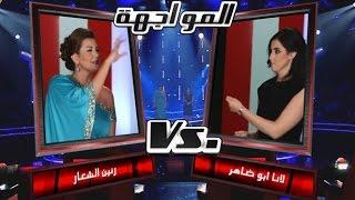 #MBCTheVoice - رنين الشعار، و لانا ابو ضاهر- عاشقة و غلبانة-  مرحلة المواجهة