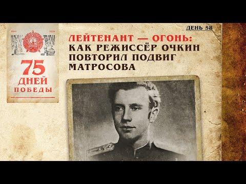 Лейтенант – огонь: Как режиссёр Очкин повторил подвиг Матросова