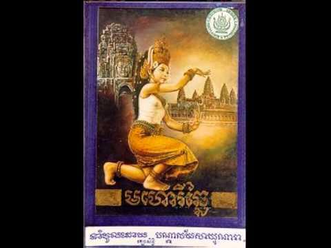 Khmer Mahori - Traditional Mahori Music of Cambodia