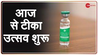 आज से देश में Tika Utsav | PM Modi | Corona Vaccination | Covid-19 | Latest News | India Update