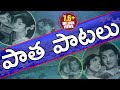 Telugu Old Video Songs - Telugu Latest Video Songs - 2016 video