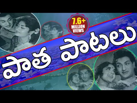 Telugu Old Video Songs - Telugu Latest Video Songs - 2016