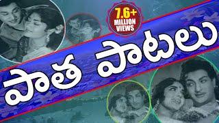 Telugu Old Video Songs - Telugu Latest Video Songs