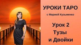 Уроки Таро с Марией Кузьменко. Урок 2:  Тузы и Двойки