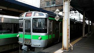 快速エアポート小樽行 新札幌駅発車