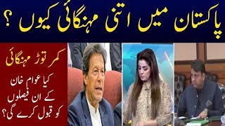 PTI Wrong Policy For Comman Public Exposed