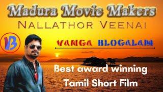Best award winning tamil short film - Nallathor Veenai 2012 by ananthu