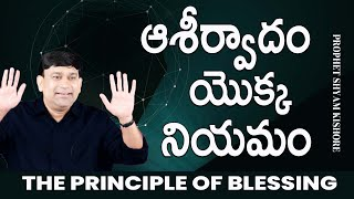 The Divine Principle for The Blessing - Code #15008 - Sermon by K.Shyam Kishore - JCNM