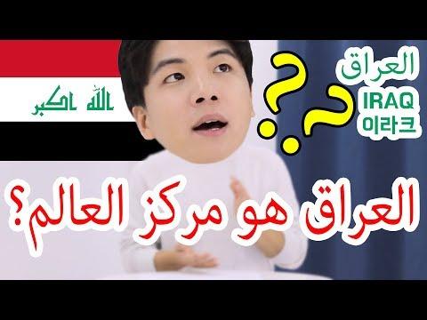 이라크 | العراق هو مركز العالم؟ | RAFIQ's QISSA ep.6 Iraq