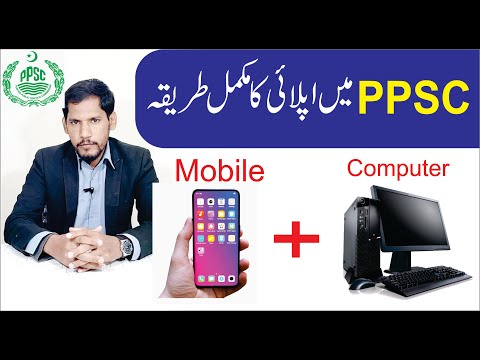 How To Apply PPSC Online Complete Video | PPSC Apply Video In Urdu