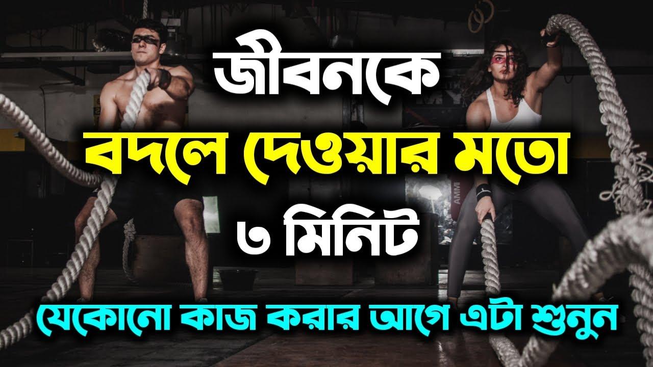 ৩ মিনিট রোজ শুনুন এটা আপনাকে জিততে বাধ্য করবে || Inspirational Quotes in Bengali || Hard Motivation