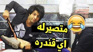 تحشيش – مصطفى يشتغل بمحل احذية  – واحد رجله جبيره يلبس 77  l مصطفى ستار