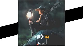 Download Bohimia mon song_|_Assamese whatapp status_|_jharnafaj_®
