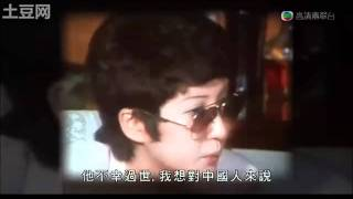Betty Ting-Pei speaks of Bruce Lee's Death 1973