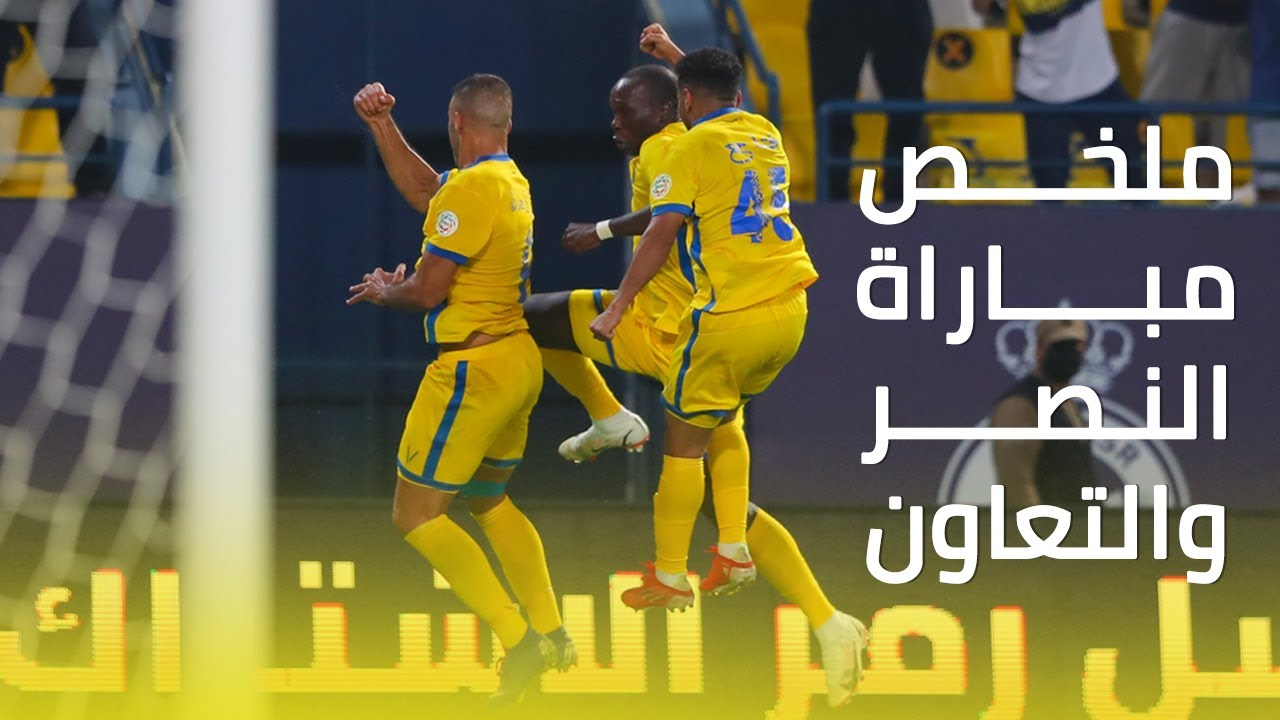 ملخص مباراة النصر والتعاون 3-1
