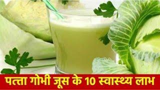 १० फायदे पत्तागोभी जूस के | Amazing Benefits Of Cabbages Juice (Patta Gobi Ka Juice)