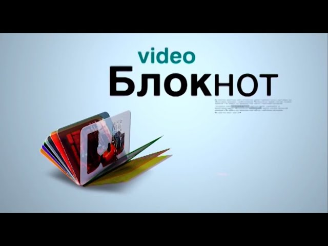 Видеоблокнот 18-19-20.01.20