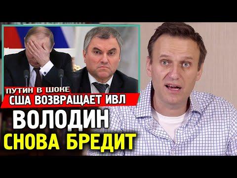 ВОЛОДИН СНОВА БРЕДИТ. Трамп Возвращает ИВЛ Путину. Алексей Навальный про Володина