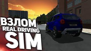 ВЗЛОМ REAL DRIVING SIM!! САМЫЙ ЛЁГКИЙ СПОСОБ!!
