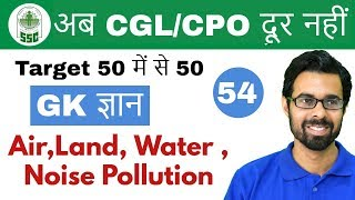 7:00 PM GK ज्ञान by Bhunesh Sir| Air,Land, Water ,Noise Pollution |Day #54