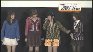映画「けいおん!」初日 けいおん! 検索動画 28