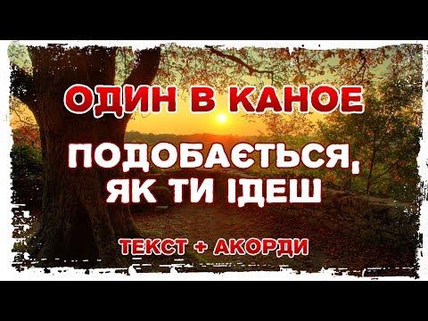 🇺🇦 Один в Каное — Подобається, як ти ідеш (текст + акорди)
