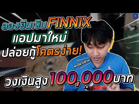 [เรื่องเหลา EP 75] : ลองยืมเงิน FINNIX แอปกู้เงินมาใหม่จากห้าให้มันนี่!! กู้โคตรง่าย ต้องดู!!