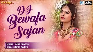 DJ Bewafa sajan songs Gujarati