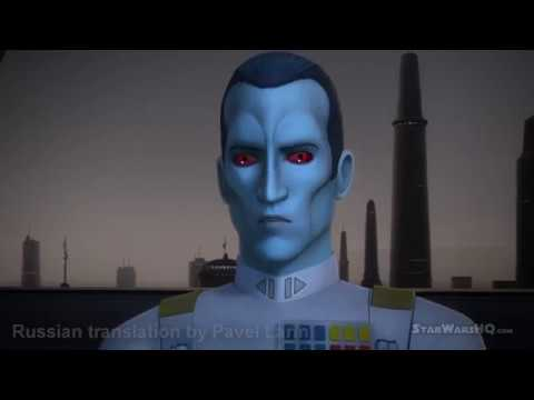 Превью ФИНАЛА 3 СЕЗОНА Star Wars Rebels, Траун Атакует Базу Повстанцев.