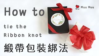 How to 緞帶包裝綁法 How to tie the Ribbon knot macrame #063 / MuuMuu