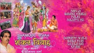 Shivji Bihane chale | Damru wale baba teri leela | Shankar Vivah