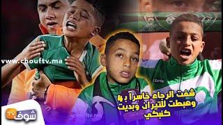 أول خروج إعلامي للطفل الرجاوي صاحب الصورة الشهيرة فديربي:شفت الرجاء خاسرا وهبطت للتيران وبديت كنبكي