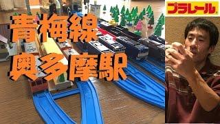 【プラレール】青梅線奥多摩駅を再現してみた thumbnail