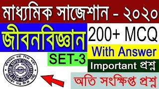 Madhyamik Life Science Suggestion 2020 | 200+ Mcq with Answer | Set-3