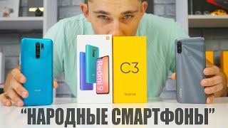 Redmi 9 VS Realme C3 - выбираем ЛУЧШИЙ, БЮДЖЕТНЫЙ смартфон 2020 с NFC!