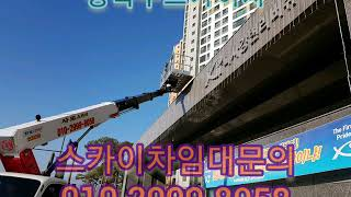 서울.경기.1톤스카이차!