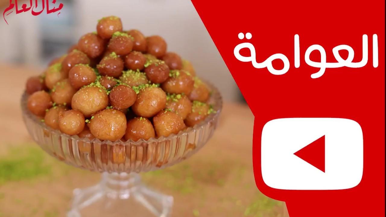 العوامة مطبخ منال العالم رمضان 2018 Youtube