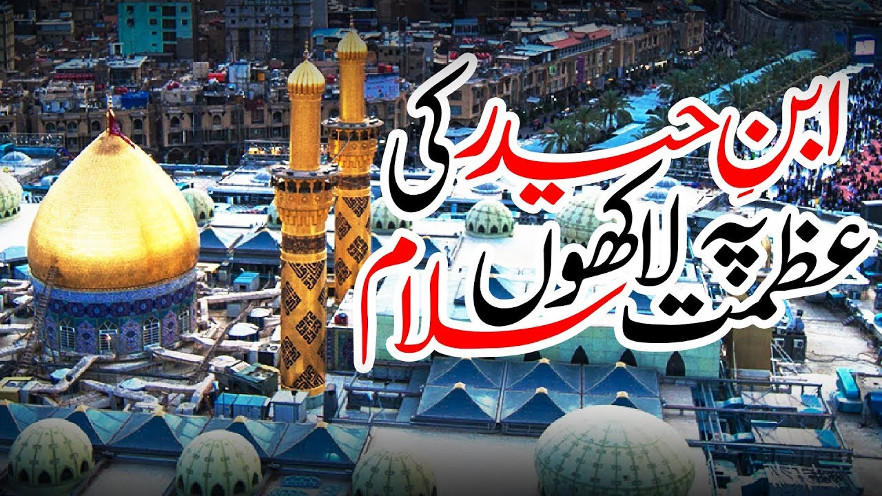 Kalam | Manqabat | Ibn-e-Haidar Ki Azmat Pe Lakhon Salam | Hazrat Ali