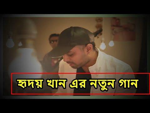 আসলো হৃদয় খান এর নতুন মাশআপ গানII Hridoy Khan and Friends   Cover Mashup 2017 II News 24